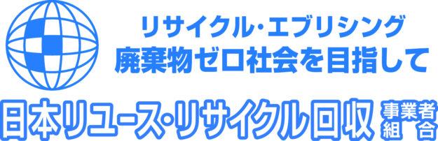 一般社団法人 日本リユース・リサイクル回収事業者組合に加盟