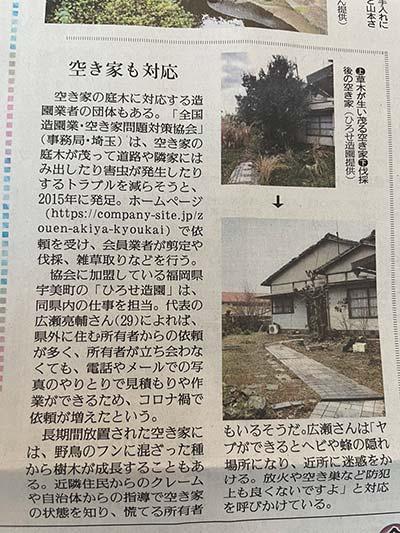 20210905読売新聞記事